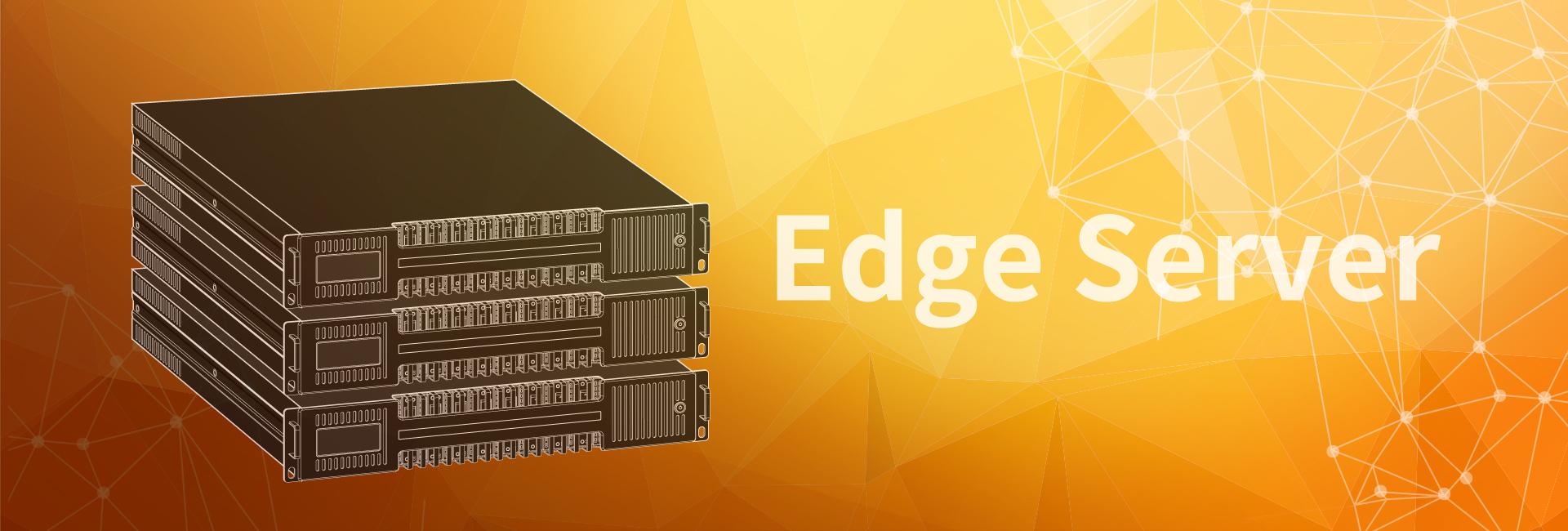 Edge Server邊緣伺服器